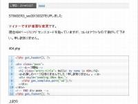 WordPressテーマのStinger3がstinger3ver20140327にアップデートされてました