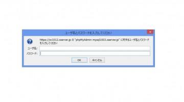 phpMyAdminのユーザー名とパスワードを忘れたらこれを見ろ!
