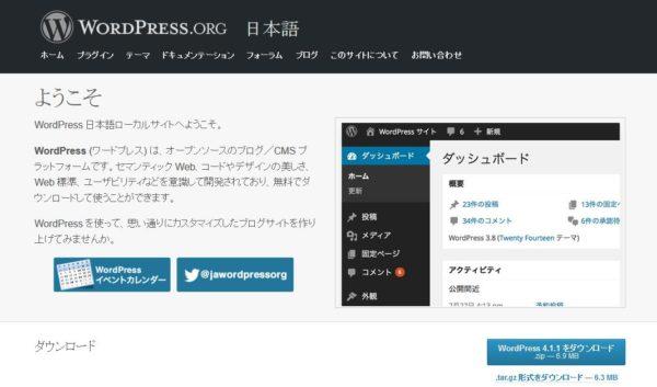 WordPress4.1.1に自動更新されるものされないもの!?