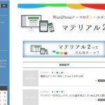 wordpress 国産無料テーマのマテリアル2