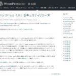 【重要】WordPress4.8.3にアップデートが強く推薦されてます!セキュリティリリース