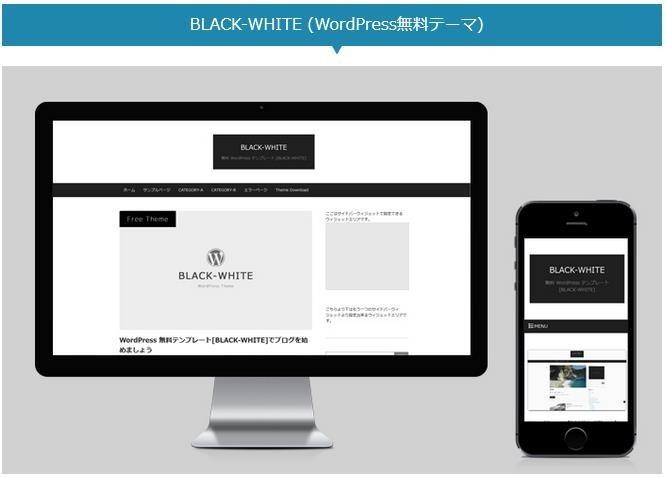 WordPressテーマ国産品の無料テーマBLACK-WHITEの紹介